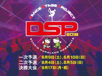 DANCE STAGE PROJECT 2018
