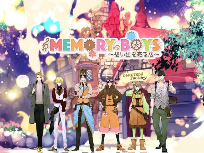 MEMORY BOYS~想い出を売る店~