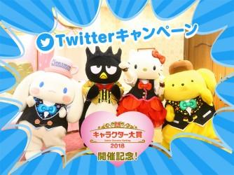 サンリオキャラクター大賞開催記念Twitterキャンペーン