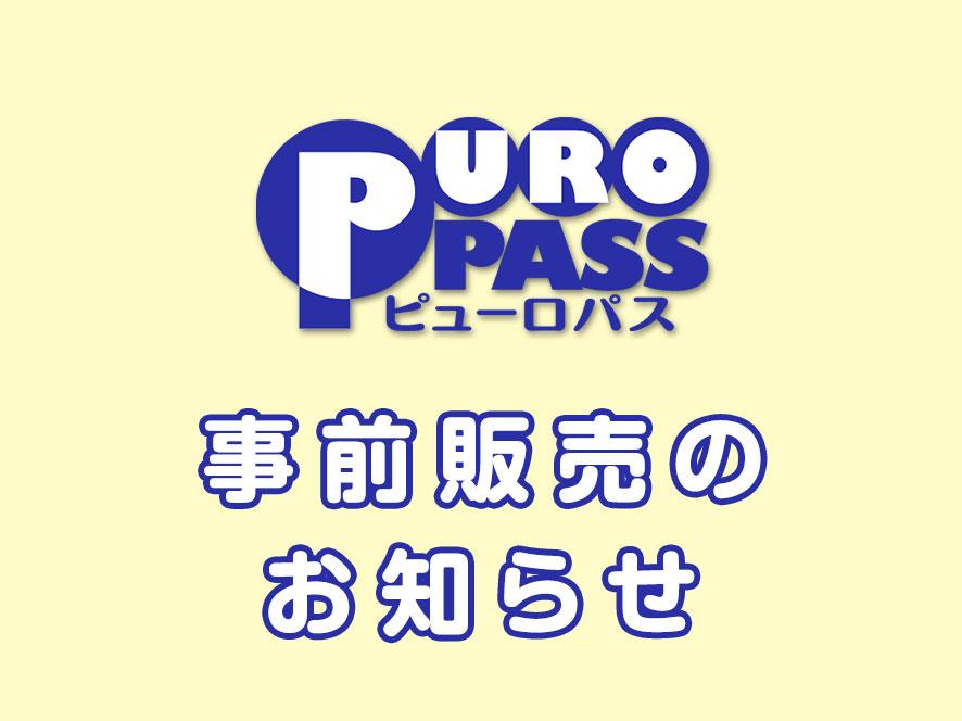 PUROPASS事前販売のお知らせ