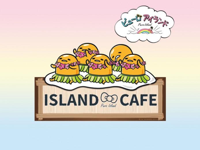 ISLAND CAFE(エンターテイメントホール)