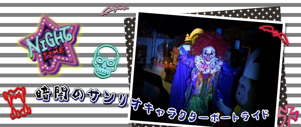 ~10/31(水)までハロウィ―ン仕様!サンリオキャラクターボートライド