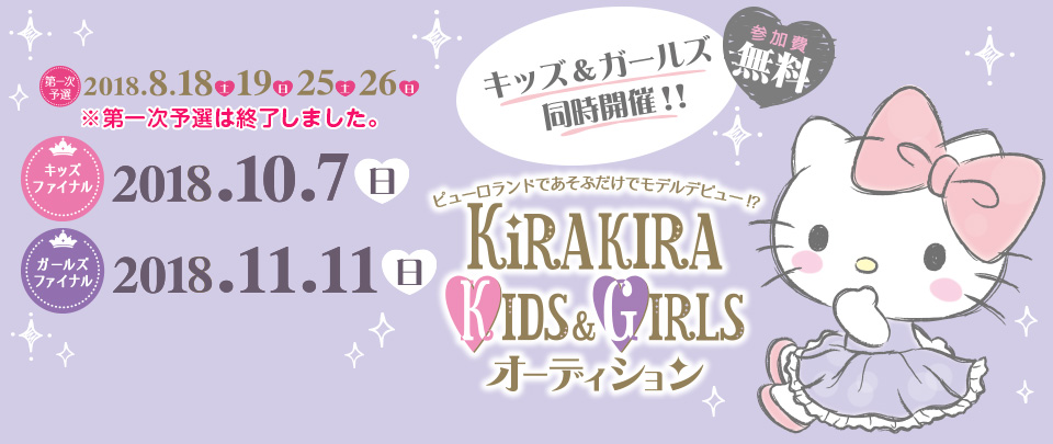 KiRA KIRA KIDS&GIRLSオーディション2018ファイナルオーディション