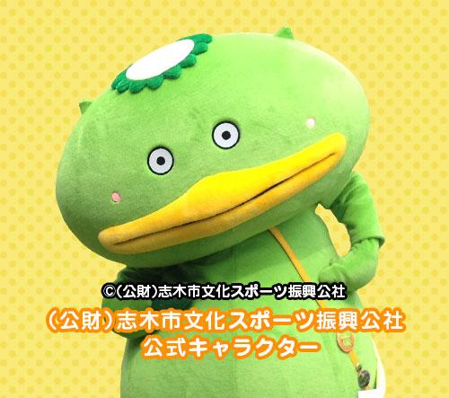 (公財)志木市文化スポーツ振興公社公式キャラクター「カパル」