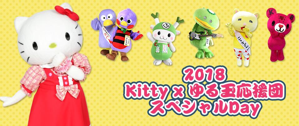 2018 Kitty × ゆる玉応援団スペシャルDay