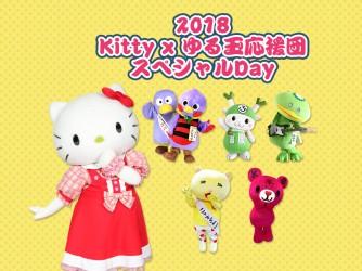 2018 Kitty×ゆる玉応援団スペシャルDay