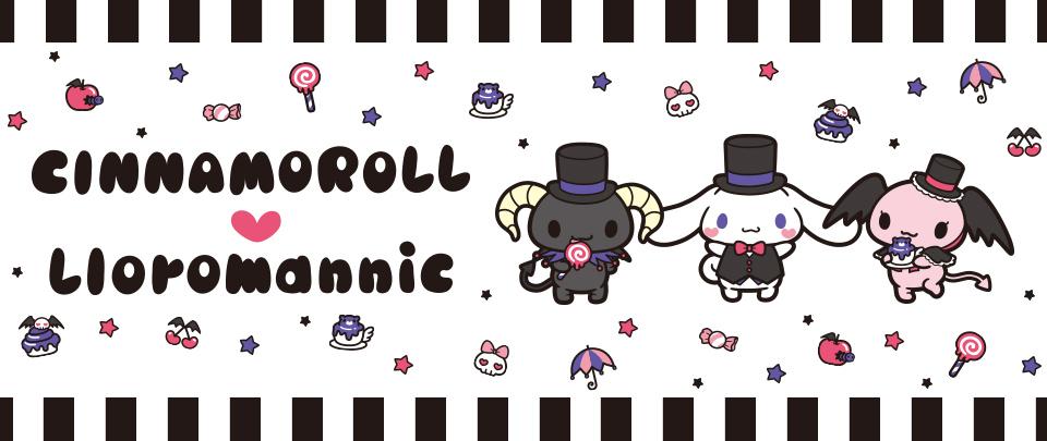 CINNAMOROLL♡Lloromannicシリーズ