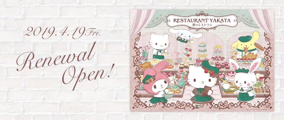 2019年4月19日(金)OPEN!「館のレストラン」
