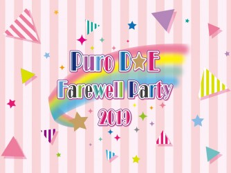 Puro D★E Farewell Party 2019【DVD受注販売のお知らせ】
