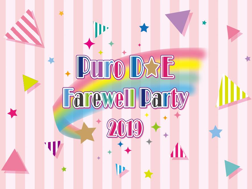 Puro D★E Farewell Party 2019【DVD受注販売・ブロマイド再販のお知らせ】