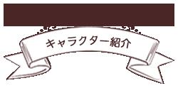 ★キャラクター紹介★