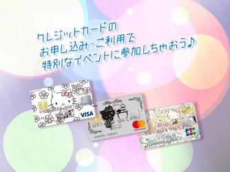 ハローキティ45周年×セディナ10周年キャンペーン開催決定!