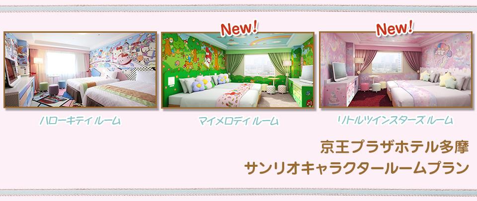 京王プラザホテル多摩サンリオキャラクタールームプラン