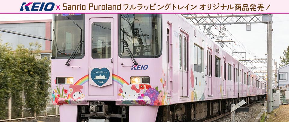 KEIO x Sanrio Puroland フルラッピングトレインオリジナル商品発売!