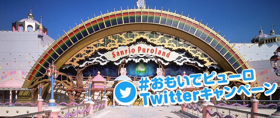 #おもいでピューロTwitterキャンペーン