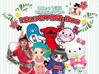 Kitty x 千葉県 nakayokuイベント 「ギュッと♥ちば」Day