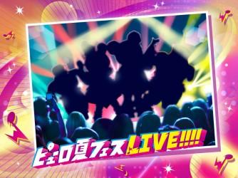 ピューロ夏フェス LIVE!!!!