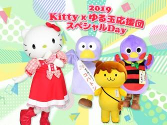 2019 Kitty×ゆる玉応援団スペシャルDay