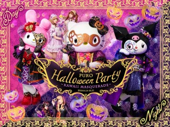 PURO HALLOWEEN PARTY~KAWAII MASQUERADE~