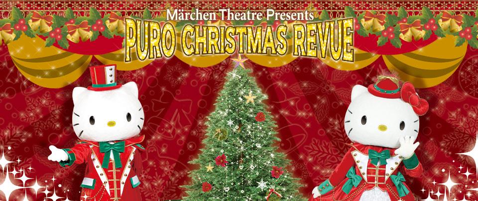 Märchen Theatre Presents「PURO CHRISTMAS REVUE」