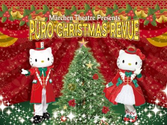 Märchen Theatre Presents「PURO CHRISTMAS REVUE」