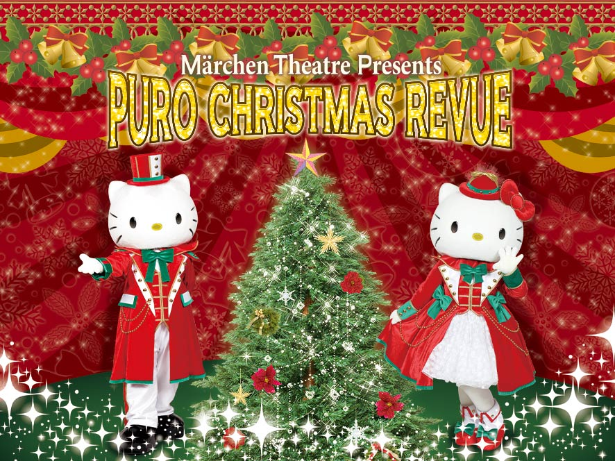 Märchen Theatre Presents PURO CHRISTMAS REVIEW