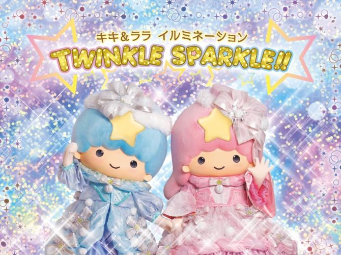 キキ&ララ イルミネーション「TWINKLE SPARKLE!!」