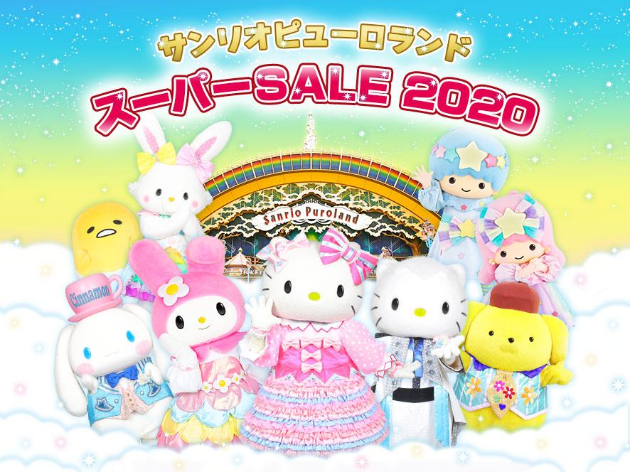 【中止】サンリオピューロランド スーパーSALE 2020