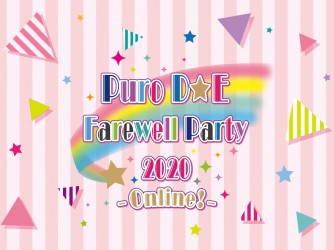 【SHOWROOM】Puro D★E Farewell Party 2020 再配信