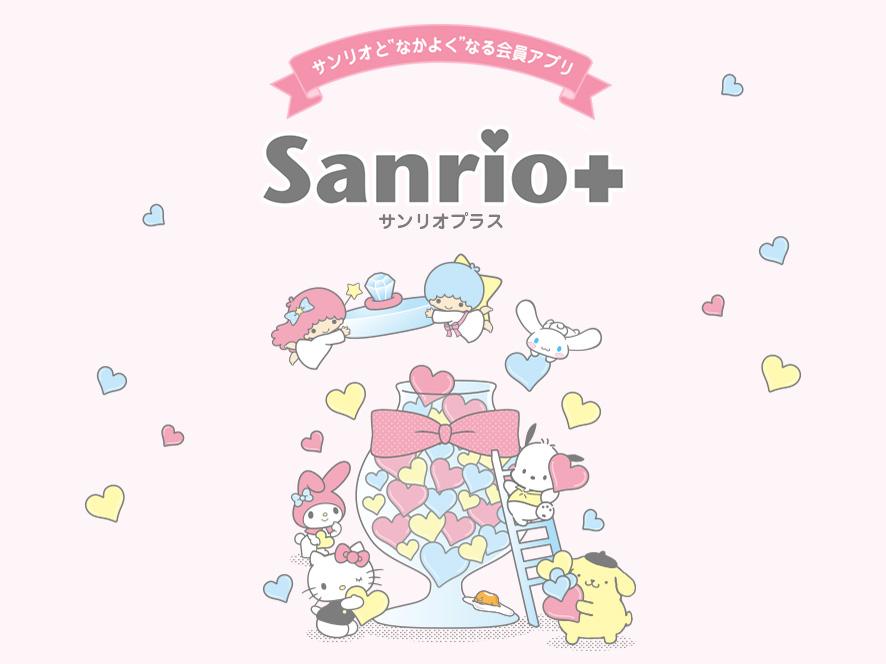 サンリオ+について