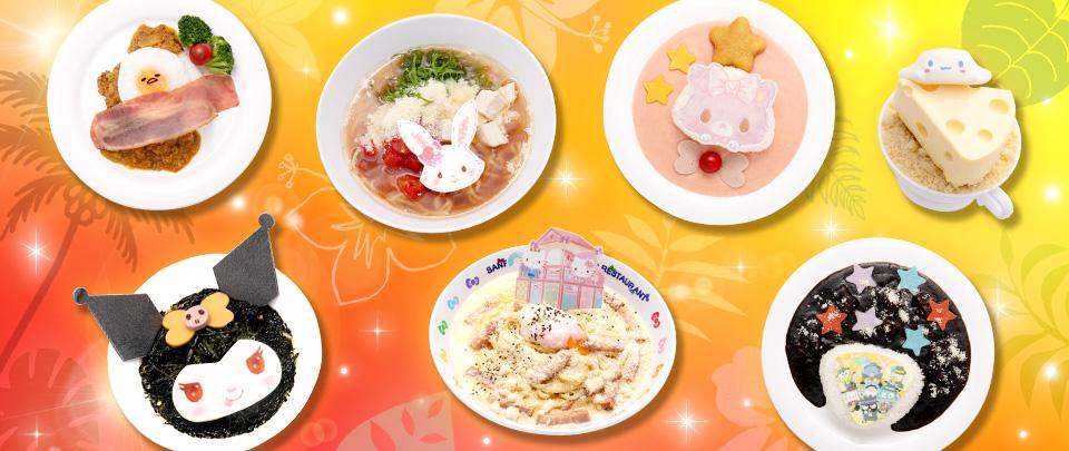2020/8/1(土)~発売!2020年夏ぴゅーろ~meat&cheese festival~メニュー