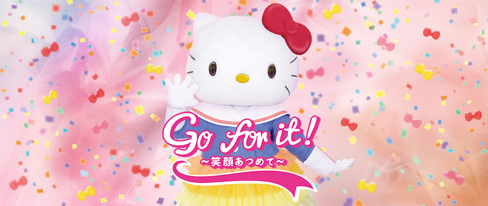 Go for it!~笑顔あつめて~