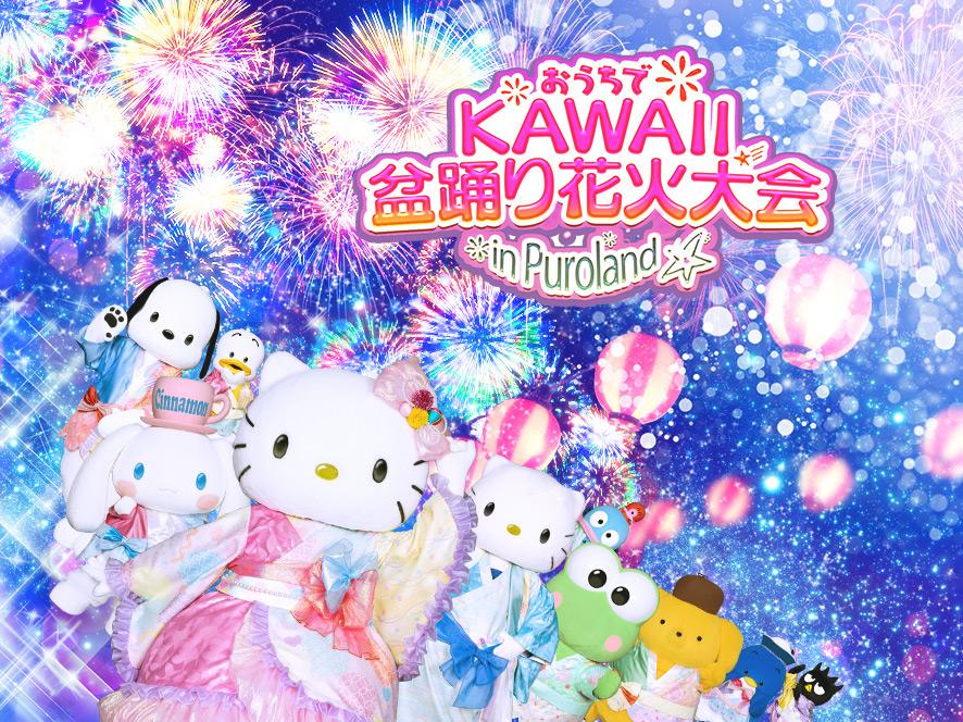 【オンラインイベント】おうちでKAWAII盆踊り花火大会 in Puroland