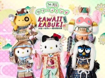 【SHOWROOM】KAWAII KABUKI無限グリーティング