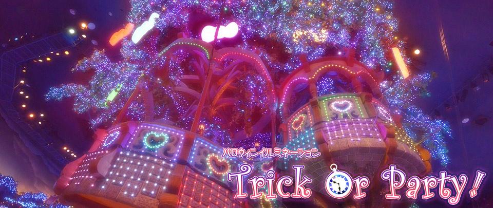 【2020/9/11(金)〜10/31(土)】ハロウィンイルミネーション 「Trick Or Party!」