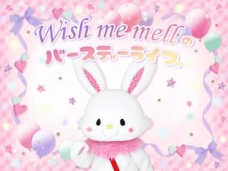 【SHOWROOM】ウィッシュミーメルのバースデーライブ~配信~