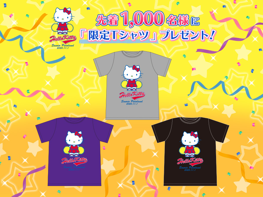 先着1,000名様に「限定Tシャツ」をプレゼント!