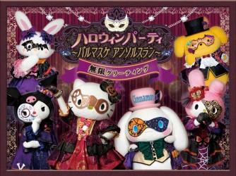 【SHOWROOM】「ハロウィンパーティ~バルマスケ アンソルスラン~」