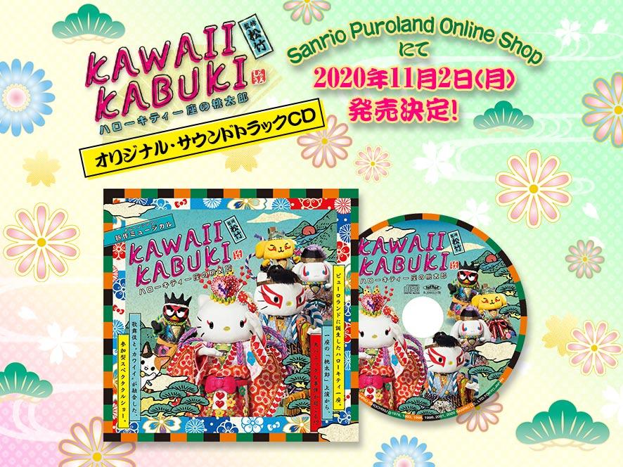 「KAWAII KABUKI」オリジナル・サウンドトラックCD Sanrio Puroland Online Shopにて発売決定!