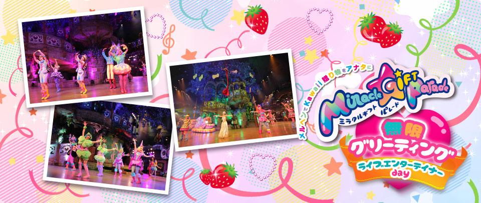 【SHOWROOM】Miracle Gift Parade無限グリーティングライブエンターテイナーday