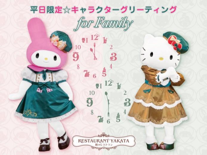 平日限定☆キャラクターグリーティング for Family