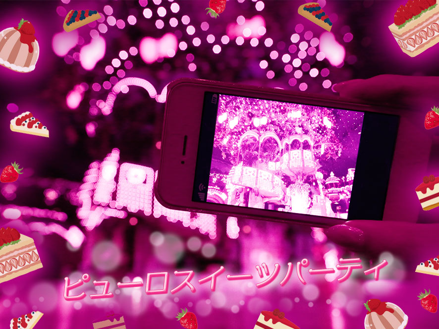 【2021/1/8(金)~3/9(火)】ピューロスイーツパーティ