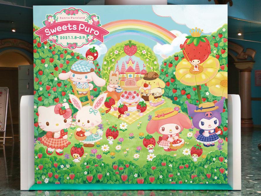 2021/1/8(金)~3/9(火)まで! SweetsPuro フォトスポット①