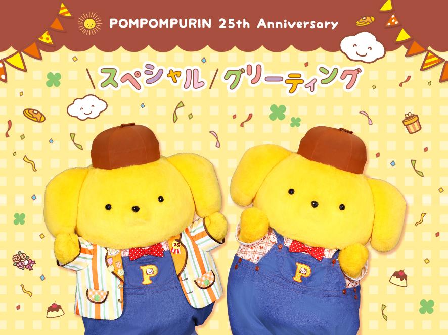 ポムポムプリン25周年スペシャルグリーティング
