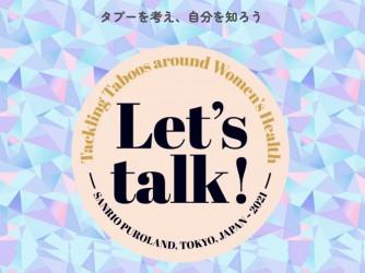 Let's talk!トークイベント開催 ※イベント開催を延期しました