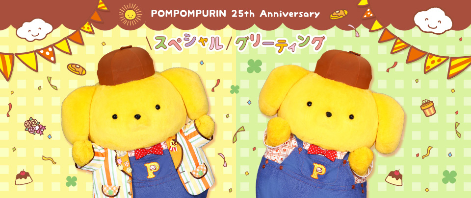 【電子チケットのみ対応】★第四弾★ポムポムプリン25周年 スペシャルグリーティング