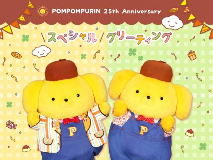 【電子チケットのみ対応】★第五弾★ポムポムプリン25周年 スペシャルグリーティング