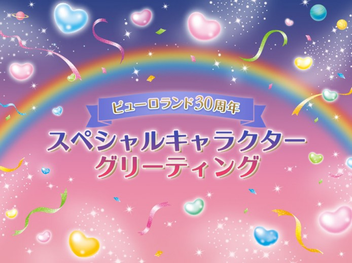 ピューロランド30周年スペシャルキャラクターグリーティング