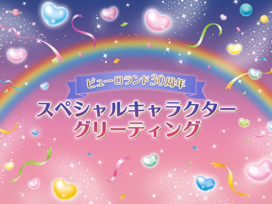 【一部日程中止】ピューロランド30周年スペシャルキャラクターグリーティング
