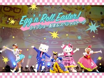 【SHOWROOM】「Egg'n'Roll Easter!」ライブショー配信&スペシャルトーク
